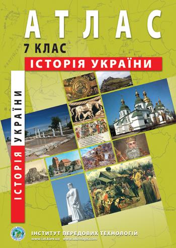 атлас історія україни 7 клас скачать